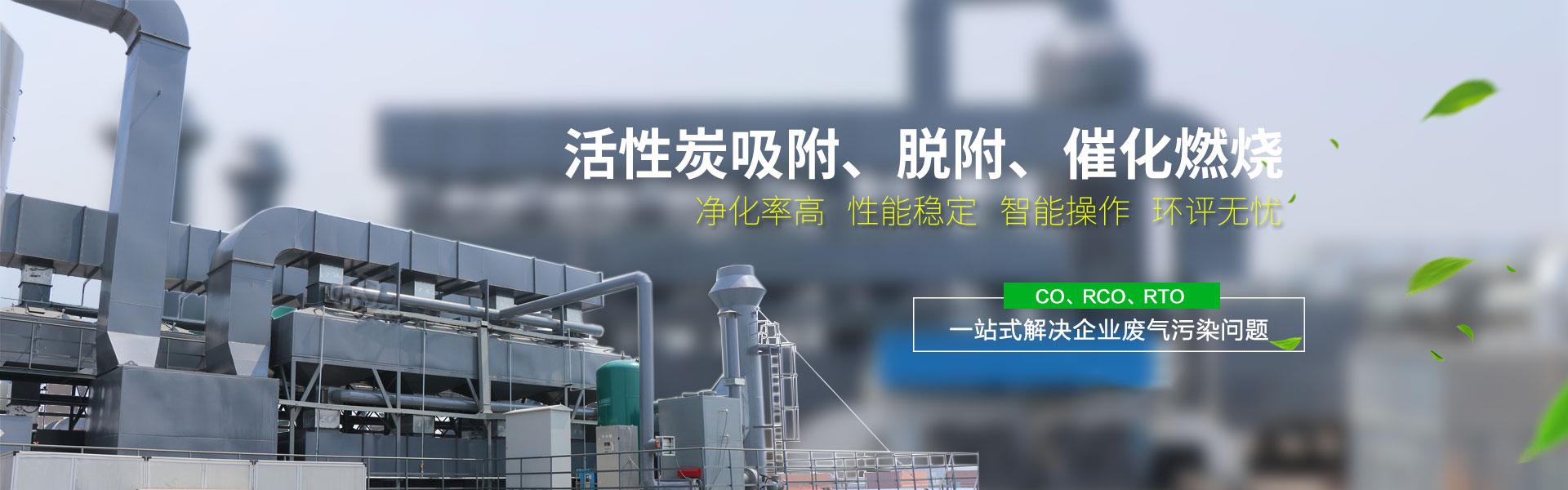 VOC废气设备