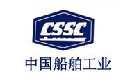 中国船舶工业